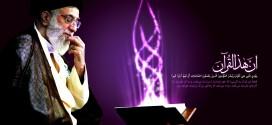 جایگاه حفظ در آیات قرآن-قسمت اول