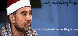 ماجرای مسلمان شدن ۲۵ مسیحی با تلاوت استاد غلوش