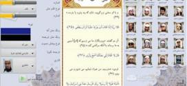 دانلود نسخه جدید نرم افزارایرانی قرآن من برای آندروید  Quran e Man 1.2