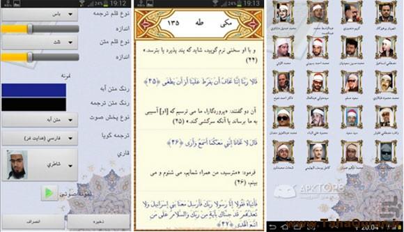 دانلود نسخه جدید قرآن برای آندروید