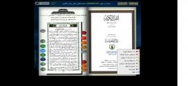 دانلود کل قرآن به صورت پرتابل و فلش برای رایانه