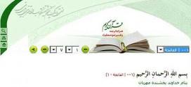 دانلود رایگان نرم افزار جدید قرآن برای کامپیوتر