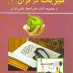 فیزیک در قرآن
