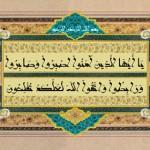 تصویر قرآنی
