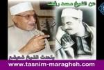 شعیشع و محمد رفعت