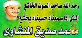دانلود مقامات و دستگاه های قرآنی استاد منشاوی (ویژه)