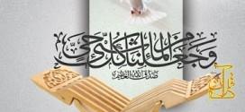 نرم افزار قرآنی معجزه جاوید (برای اولین بار) با امکانات فراوان
