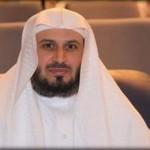 سعد الغامدی