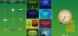 بهترین قبله نما برای گوشی اندرویدی Muslim Pro 5.1.1