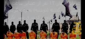 اعدام ۱۳نفر از ساکنان منطقه العلم تکریت توسط داعش / سوریه + فیلم