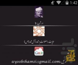 com.app.ayoob.hero.neda3