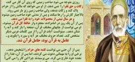 کشاورز بی سوادی که یک شبه حافظ کل قرآن شد