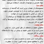 نرم افزار آموزش نغمات قرآنی + دانلود