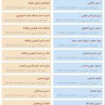 نرم افزار جدید زیارت نیابی امام حسین (ع) کاری از سایت قرآنی طه