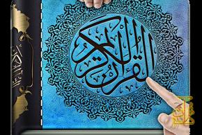 نرم افزار جالب قرآن فانتزی حق المبین + دانلود