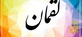نکاتی ظریف در وصیّت لقمان حکیم به پسرش ناتان در موصل قدیم + کلیب