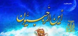 صلوات خاصّه امام باقر علیه السلام(اول ماه رجب)+کلیپ