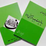 کتاب ریاضیات جدید قرآنی
