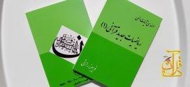 دانلود کتاب ریاضیات جدید قرآنی (۱)_ اثر فریبرز رازقی