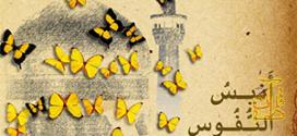 انشاد انیس النفوس با صدای صادق طالبی